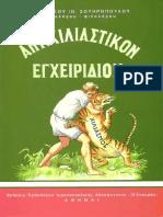 ΑΝΤΙΧΙΛΙΑΣΤΙΚΟ ΕΓΧΕΙΡΙΔΙΟ