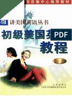 赖世雄美语从头学-初级篇(下)