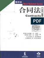 合同法 美国法精要.pdf