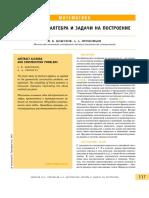 [Prokofev_A.A.]_Abstraktnaya_algebra_i_zadachi_na_(BookFi).pdf