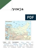 Русија Од 15. до 18. Века