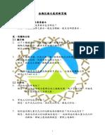 4. 無機性廢水處理練習題.pdf