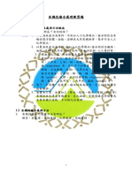 3. 有機性廢水處理練習題.pdf