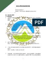 6-2 毒性污染物質處理練習題.pdf