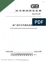 GB_T_7596-2008电厂运行中汽轮机油质量.pdf