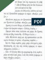 MΕΓΑΛΥΝΑΡΙΑ ΤΗΣ Θ΄ ΩΔΗΣ ΤΟΥ ΠΑΣΧΑ.pdf