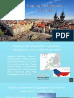 Чешка Република Основни Карактеристики