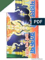 Mahalakshmi Vrat Katha Hindi