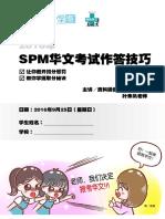 2016年华语备考