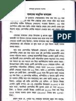 Modern Masail of Zakat (Bangla)