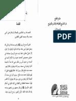 meelad (hamaadi).pdf