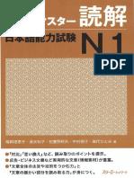 Shin Kanzen Master N1 - Dokkai.pdf