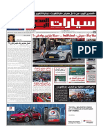 Cars Supplement 14-9-2017