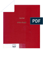 Lygia Clark_Livro Funarte 1980_completo.pdf