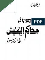 محمد علي قطب - مذابح المسلمين في الاندلس