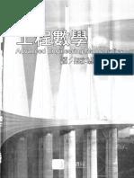工程數學中文版 下