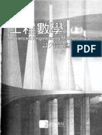 工程數學中文版 上