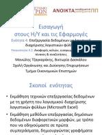 4.2. Αναφορές Κελιών-Εισαγωγή Δεδομένων-Πίνακες & Αναζητήσεις MS Excel