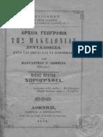 Δημητσας Μ. Αρχαια γεωγραφια της Μακεδονιας.pdf