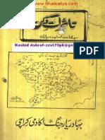 Tassurat E Deccan by Abdul Majid Daryabadi (1)