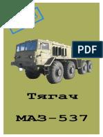 MAZ-537 Truck Vehicle Paper Model.pdf