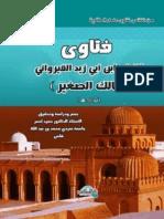 Fatawa IwnAbuZaydQayrawaniM S 3