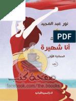 أنا-شهيرة-نور-عبد-المجيد.pdf