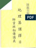 陈巃羽-地理葬课择日师资保证班讲义50页
