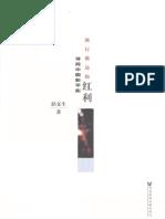 渐行渐远的红利++寻找中国新平衡+.pdf