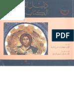 dalil_alkitab_almoqadas