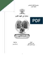 2017el3ahd_el2dem29062017110903