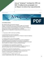 Antibaro.gr-Αναδιάρθρωση Χρέους Με Κούρεμα Τουλάχιστον 50 Και Καταψήφιση Του ΜΠΔΣ Η Κυβερνητική Μειοψηφία Των Γερ