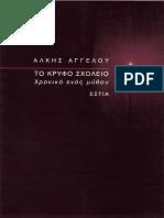 Το Κρυφό Σχολειό (Αγγέλου, 1997).pdf