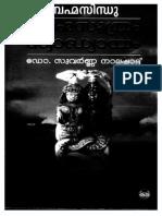Brahma Sindhu(Commentary on Brahmasuthra)