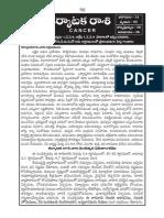Telugu Panchangam 2017 2018 PDF by LS Siddhanthi Kanchi Peetha Panchangam 5