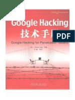Google Hacking技术手册