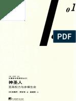353585113-神圣人-至高权力与赤裸生命-意-吉奥乔-阿甘本.pdf