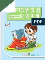 2017 Pt3 Booklet