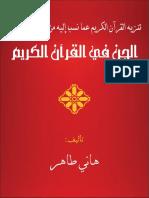 الجن في القرآن الكريم .pdf