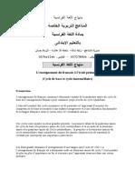 منهاج اللغة الفرنسية