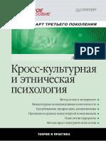 EtnoPsihologie