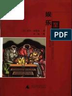 [美]尼尔·波兹曼:娱乐至死(广西师大.2004)