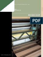 制浆与造纸工业应用