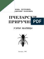 Boza Petrovic - Pcelarski prirucnik uzgoj matica.pdf
