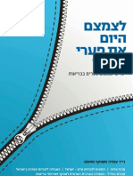 לצמצם היום את פערי המחר - יעדים לצמצום פערים בבריאות , אפריל 2010 - מסמך משותף למרכז אדוה, רופאים לזכויות אדם-ישראל, האגודה לזכויות האזרח בישראל, אגודת הגליל וטנא