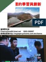 106.10.03-知識管理的學習與創新-生物系-K1-2-詹翔霖老師