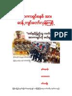 Anti Dictatorship by Free Burma Federation