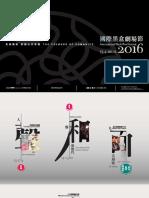 i Bb 2016 Brochure