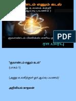 குவாண்டம்