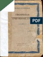 Вентцель М.К. - Сферическая тригонометрия - 1948.pdf
